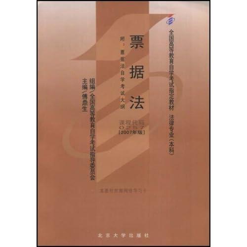 票据法[2007年版]