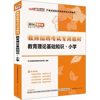 2014-教育理论基础知识.小学-最新版.pdf