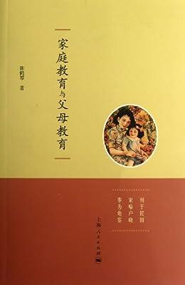 家庭教育与父母教育.pdf