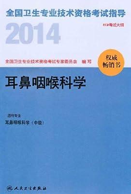 正版 2014卫生职称专业技术资格考试指导-耳鼻咽喉科学.pdf