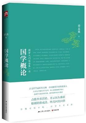 国学概论:国学入门必读第一书.pdf