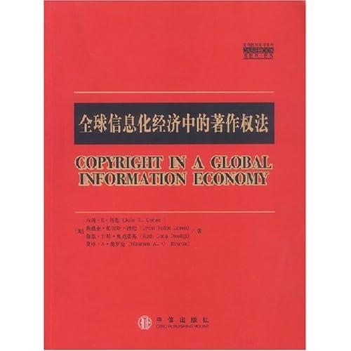 全球信息化经济中的著作权法/案例教程影印系列