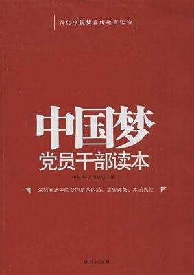 中国梦党员干部读本.pdf