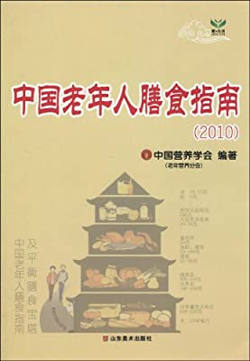 中国老年人膳食指南.pdf