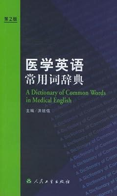 医学英语常用词辞典.pdf