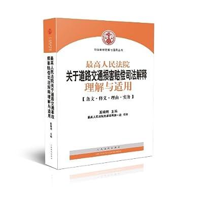 现货 最高人民法院关于道路交通事故损害赔偿司法解释理解与适用.pdf