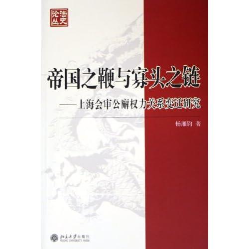 帝国之鞭与寡头之链--上海会审公廨权力关系变迁研究/法史论丛