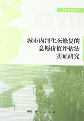 城市内河生态修复的意愿价值评估法实证研究.pdf