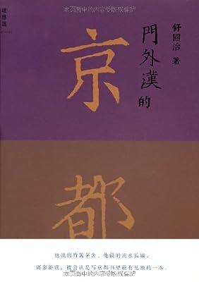 门外汉的京都.pdf