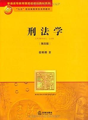 刑法学.pdf