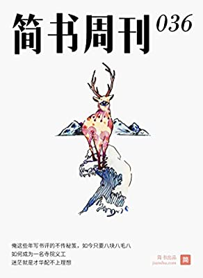 想想·简书周刊036.pdf