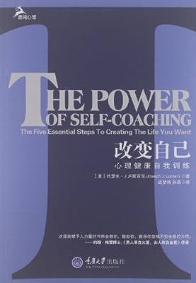 心理自助系列•改变自己:心理健康自我训练.pdf