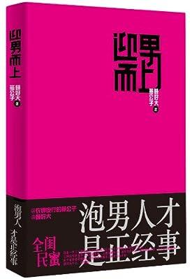 迎男而上:泡男人才是正经事.pdf