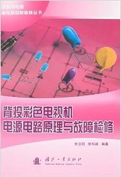 背投彩色电视机电源电路原理与故障检修平装–2007年6月1日