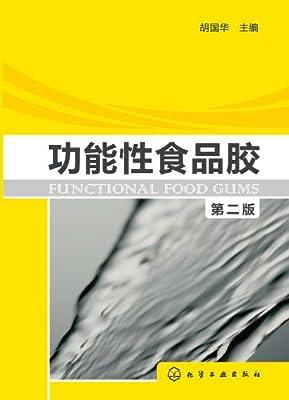 功能性食品胶.pdf