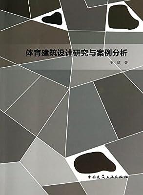 体育建筑设计研究与案例分析.pdf