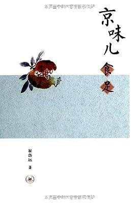 京味儿食足.pdf