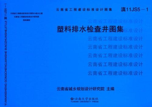 云南省工程建设标准设计图集:塑料排水检查井图集(滇11js5-1)图片