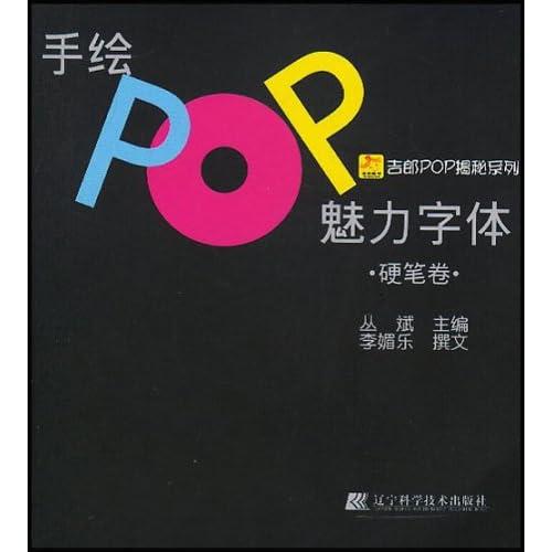 倡议书手绘pop海报