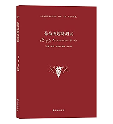 葡萄酒趣味测试.pdf