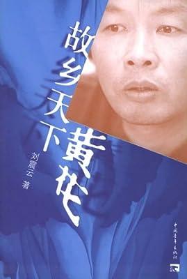 故乡天下黄花.pdf