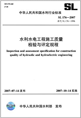 中华人民共和国水利行业标准:水利水电工程施工质量检验与评定规程.pdf