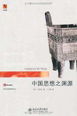 中国思想之渊源.pdf