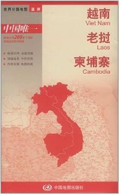 世界分国地图•亚洲:越南、老挝、柬埔寨.pdf