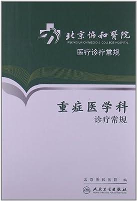 北京协和医院医疗诊疗常规:重症医学科诊疗常规.pdf