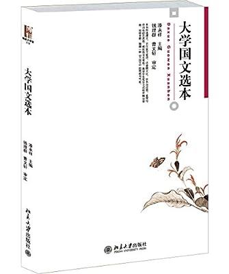 大学国文选本.pdf