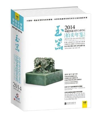 2014中国艺术品拍卖年鉴·玉器.pdf