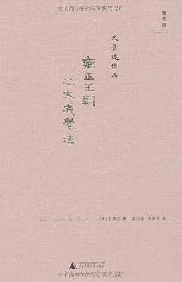 雍正王朝之大义觉迷.pdf