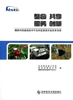 国家科技基础条件平台科技资源开放共享目录.pdf