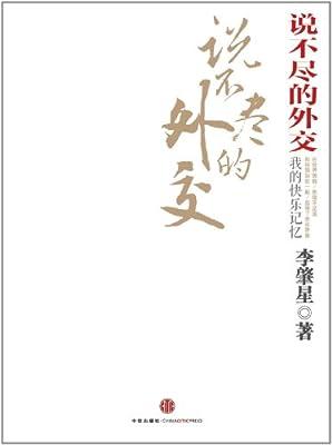 说不尽的外交.pdf