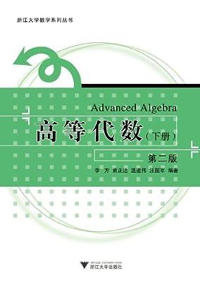 浙江大学数学系列丛书:高等代数.pdf