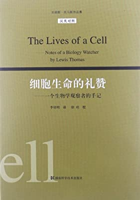 刘易斯•托马斯作品集•细胞生命的礼赞:一个生物学观察者的手记.pdf