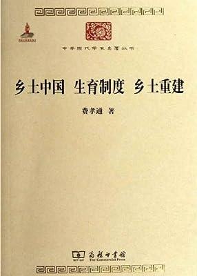 乡土中国•生育制度•乡土重建.pdf