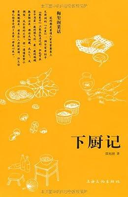 下厨记.pdf