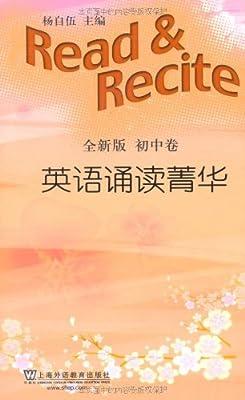 英语诵读菁华.pdf