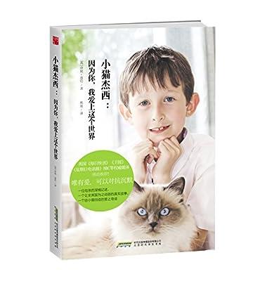 小猫杰西:因为你我爱上这个世界.pdf
