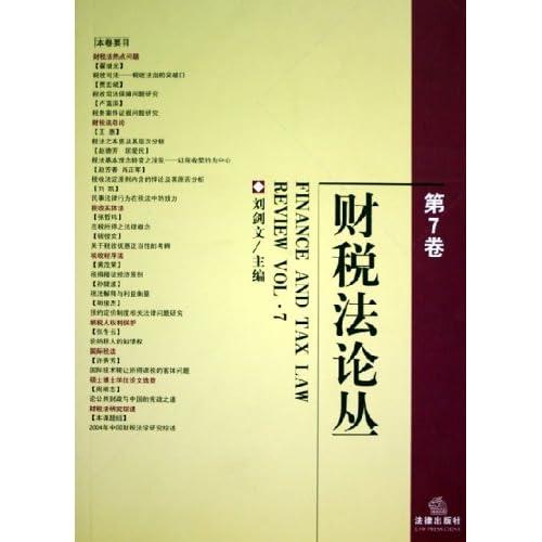 财税法论丛(第7卷)