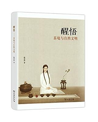 醒悟-茶境与自然文明.pdf