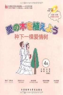 种下一棵爱情树4B日语版配光盘.pdf