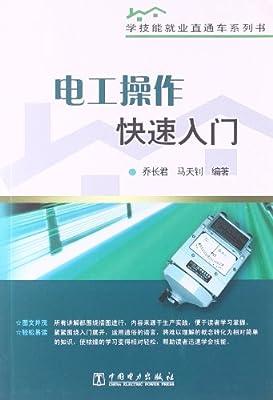 学技能就业直通车系列书:电工操作快速入门.pdf