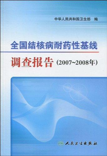 疾控分析报告封面