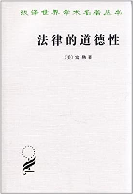 法律的道德性.pdf