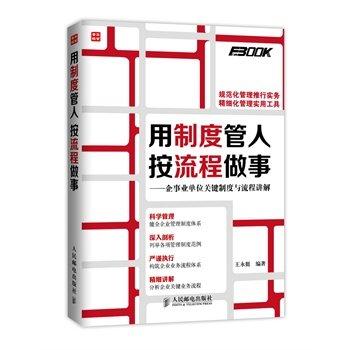 用制度管人,按流程做事:企事业单位关键制度与流程讲解.pdf