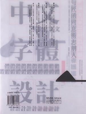 中国字体设计人:一字一生.pdf