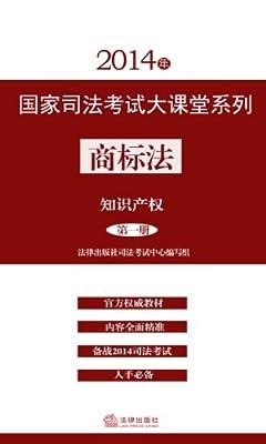 2014年国家司法考试大课堂系列——商标法.pdf