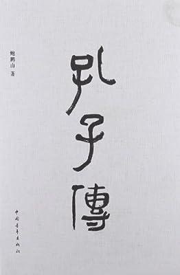 孔子传.pdf